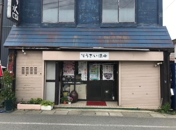 Sozai Shimizu