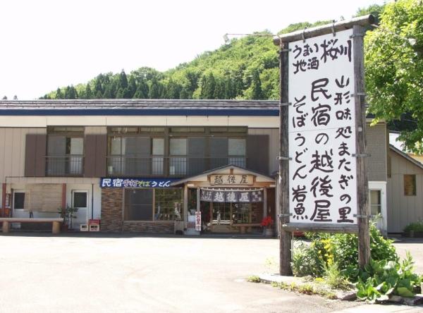 Minnshuku no echigoya