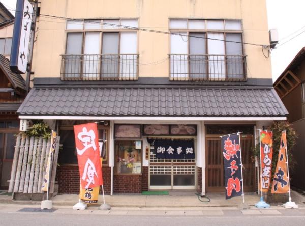 Oshokujidokoro Miyoshiya