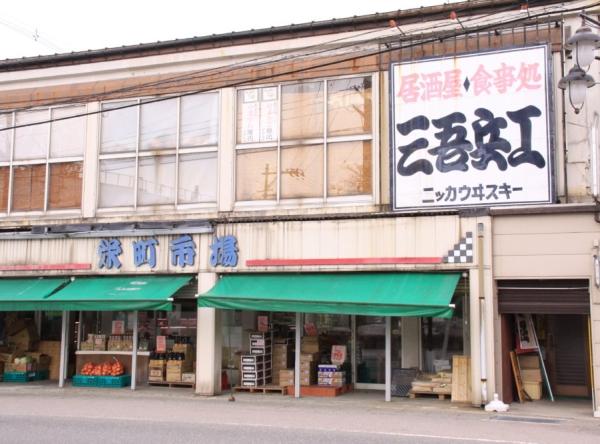 Izakaya Shokujidokoro Sangobei