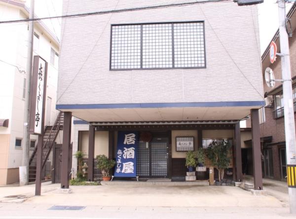 Kikuyoshitei
