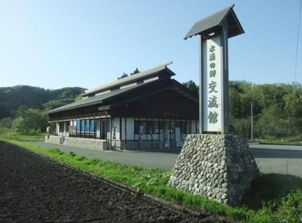 Mizunosato Koryukan Oshokujidokoro Hotaru