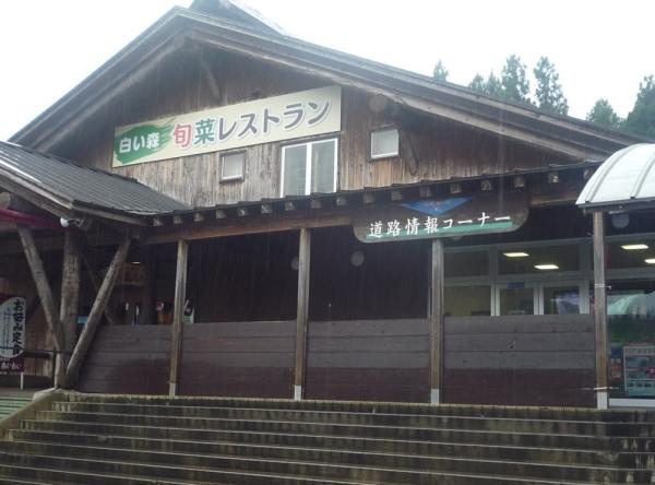 Shunsai Restaurant Aiai