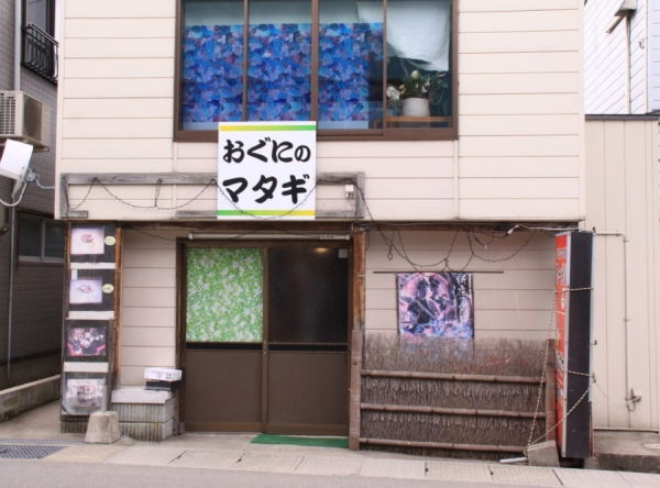 Oshokujidokoro Matagi