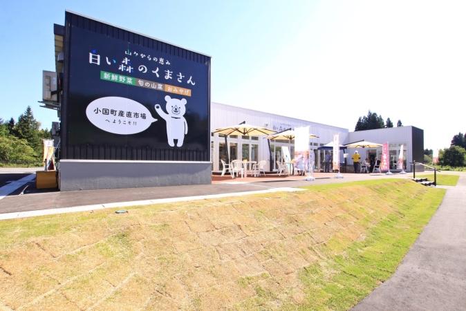 新直売所『白い森のくまさん』オープン&『白いわらび餅』試食会