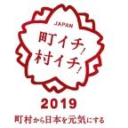 イベント情報を更新しました。【町イチ!村イチ!2019】